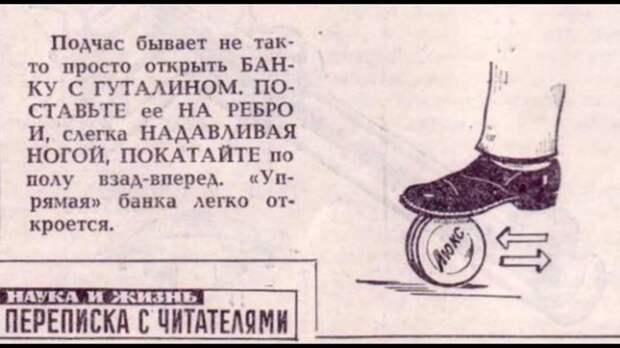 Эпоха дефицита: 10 народных идей из советских журналов Полезные, дефицит, журнал, игрушки, наука и жизнь, ракетка, стержень