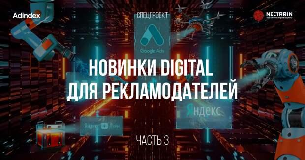 ДАЙДЖЕСТ. Новинки digital для рекламодателей