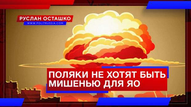 Поляки не хотят стать мишенью для российского ядерного оружия
