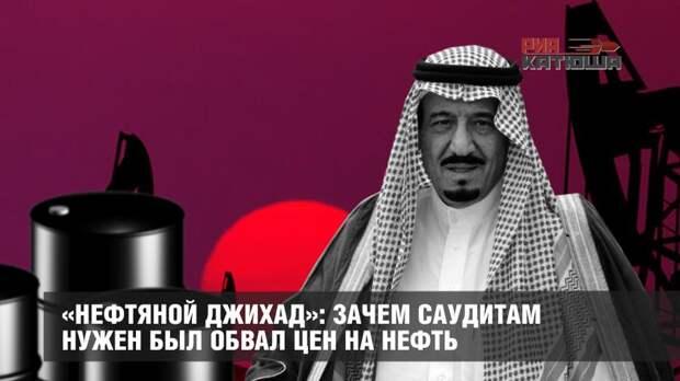 «Нефтяной джихад»: зачем саудитам нужен был обвал цен на нефть