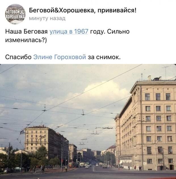 Фото дня: Беговая улица в прошлом веке