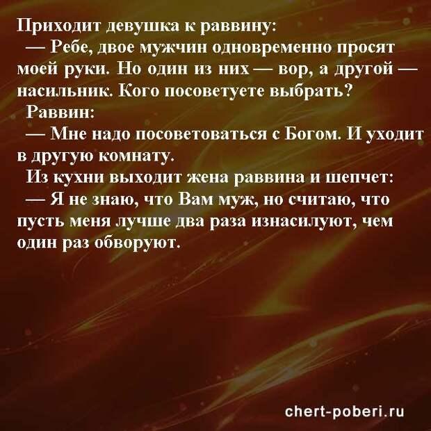 Самые смешные анекдоты ежедневная подборка chert-poberi-anekdoty-chert-poberi-anekdoty-14240614122020-15 картинка chert-poberi-anekdoty-14240614122020-15