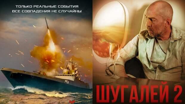 Подлинная правда без прикрас – иностранные СМИ рассказали о фильме «Шугалей-2»