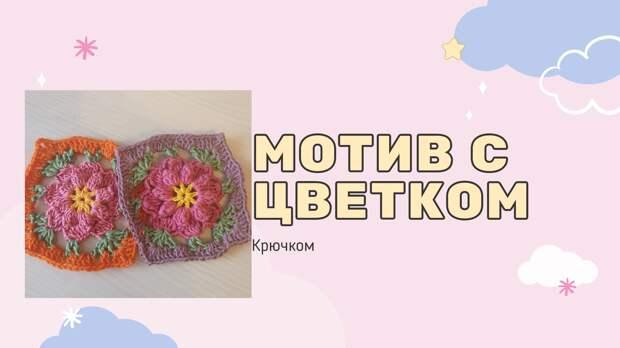 Мотив с цветком шиповника для пледа (крючком)