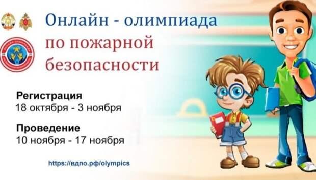 На портале вдпо.рф стартует онлайн-олимпиада по пожарной безопасности