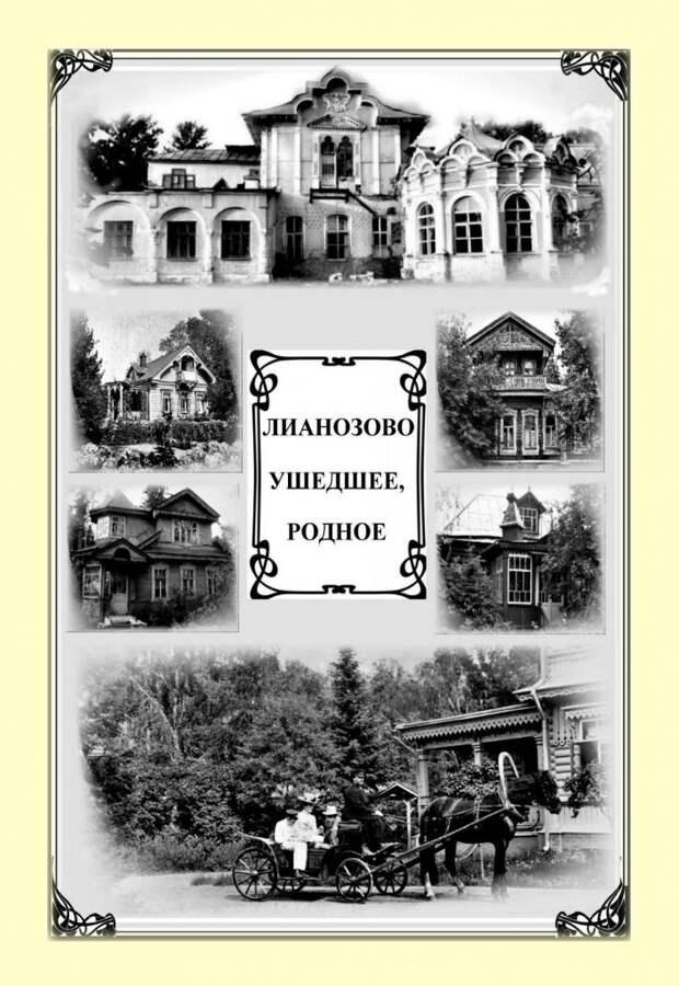 Энтузиасты и коренные жители написали книгу об истории района Лианозова