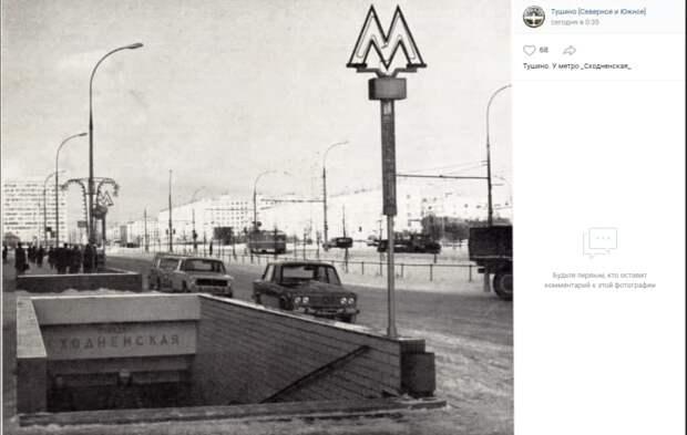 Фото дня: станция «Сходненская» полвека назад