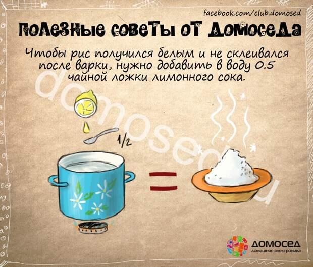 Белый рассыпчатый рис