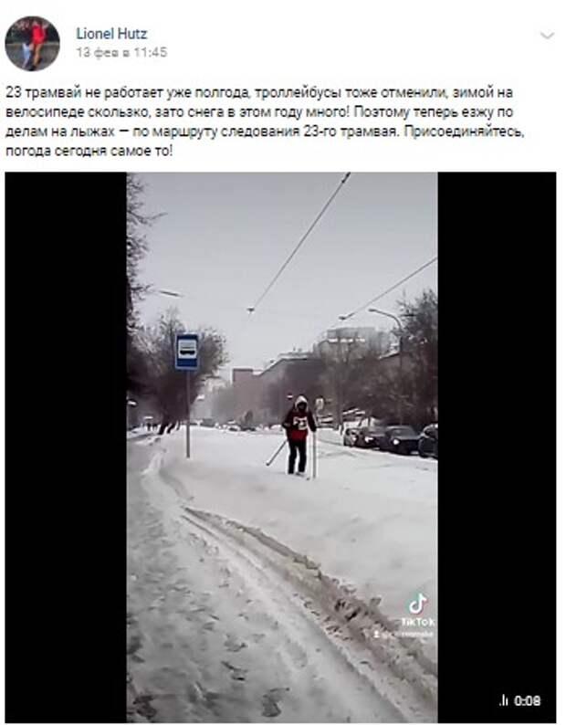 В Коптеве по трамвайной линии жители проложили лыжню