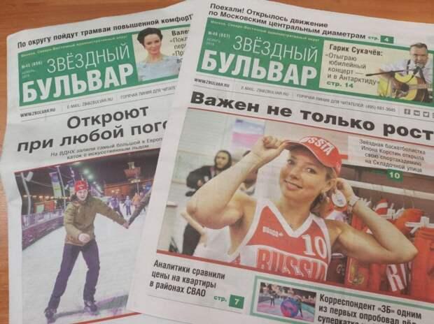 Сайт газеты Северо-Восточного округа признан лучшим на городском конкурсе Фото: Юлия Мартынова