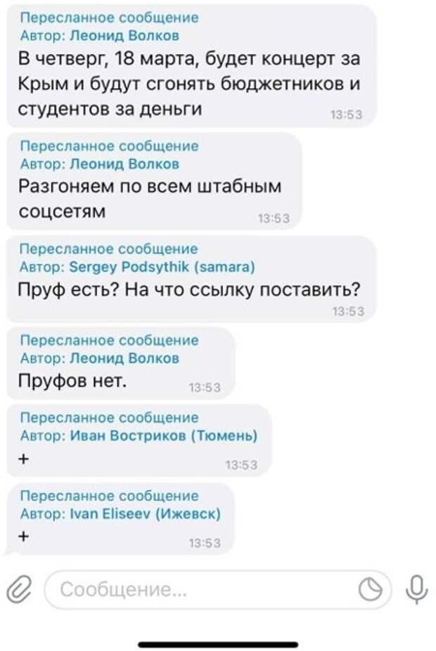 Волков «родил» вброс, а штабы Навального подхватили