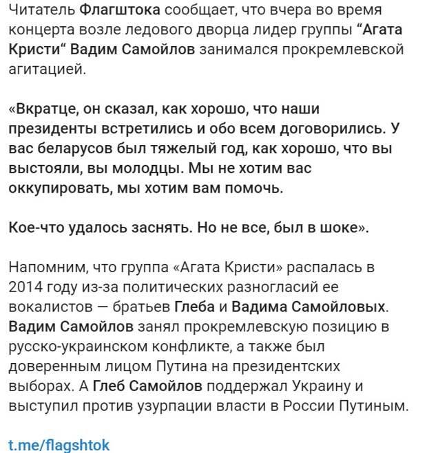 Вадим Самойлов выступил в Гомеле и пообещал, что РФ не будет оккупировать Белоруссию