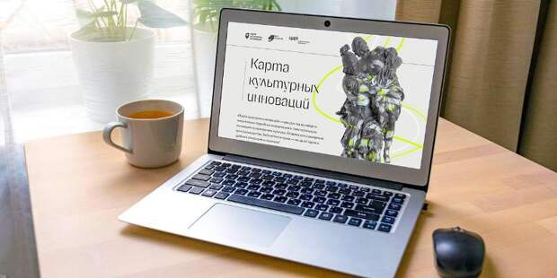Онлайн-платформа «Карта культурных инноваций» заработала в Москве