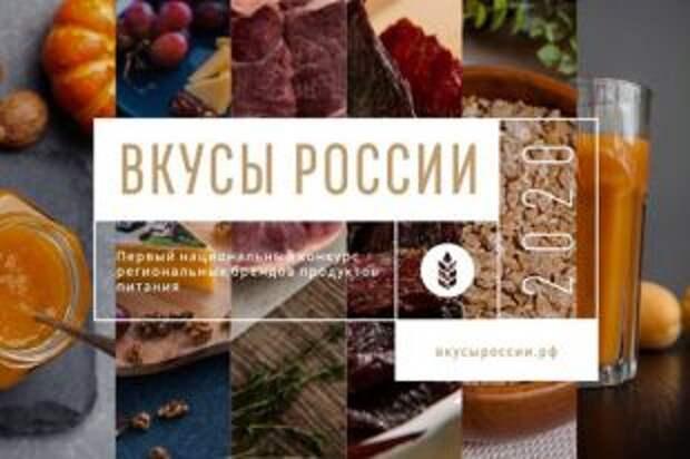 Самые полезные вкусы — в России. Поддержи любимый продукт и свой регион
