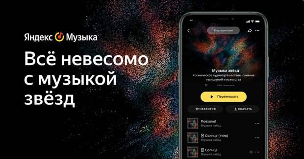 «Яндекс.Музыка» создала треки из параметров небесных тел