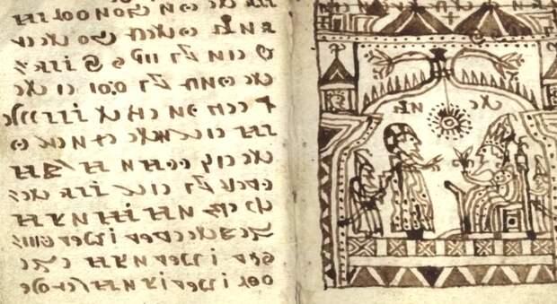 Самые таинственные книги в истории человечества