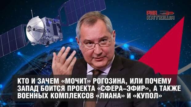 Кто и зачем «мочит» Рогозина, или Почему Запад боится проекта «Сфера-Эфир», а также военных комплексов «Лиана» и «Купол»