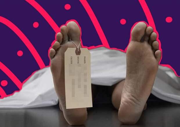 Как определить, что человек умер