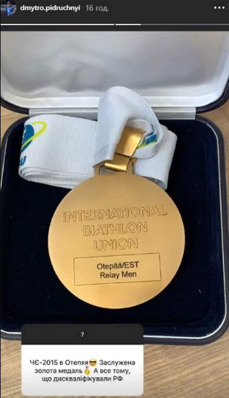 Украинский биатлонист похвастался золотой медалью, отобранной у России
