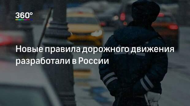 Новые правила дорожного движения разработали в России