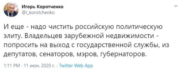 Коротченко предложил новую чистку в России