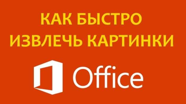 Как быстро извлечь изображения из документа Microsoft Office