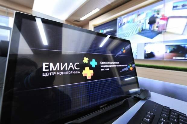 Медики пожаловались на сбой в системе ЕМИАС в Москве