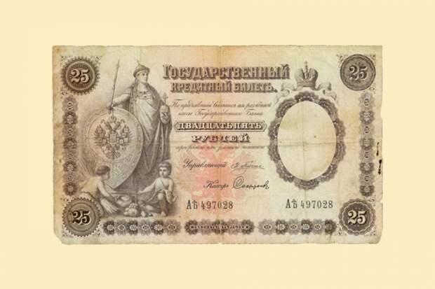 Как крестьянский сын спас мир от денежных подделок