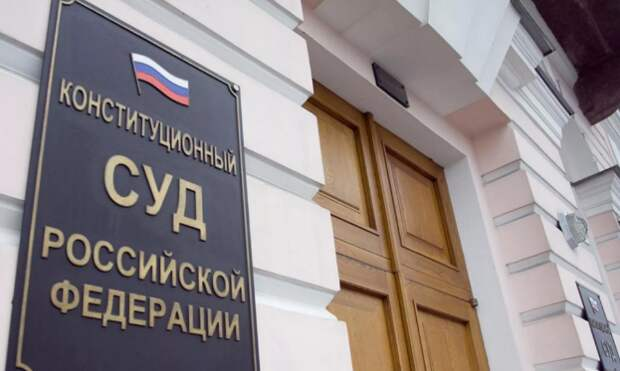 Конституционный суд разъяснил соответствие поправок Конституции