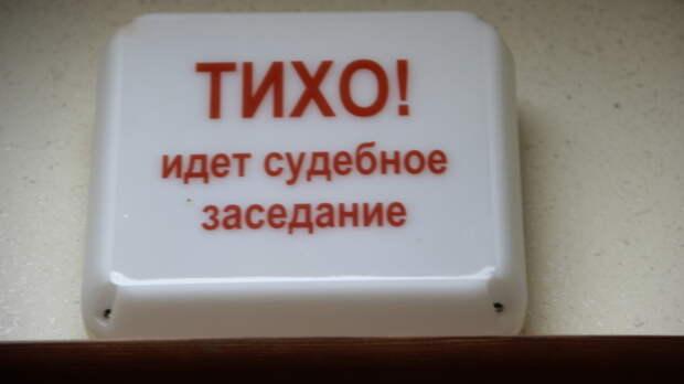 Житель Ростовской области 530 раз обманул суды