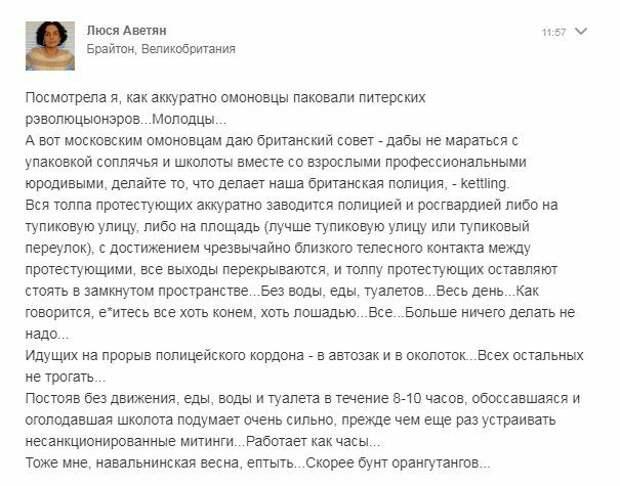 """ОМОНу на заметку: Жительница Британии дала совет полицейским РФ, как поступать с """"навальнятами"""""""