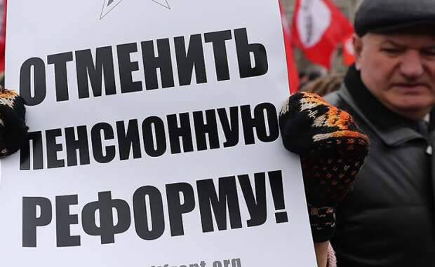 Пенсионная реформа: Россия зовет власть отмечать День людоеда