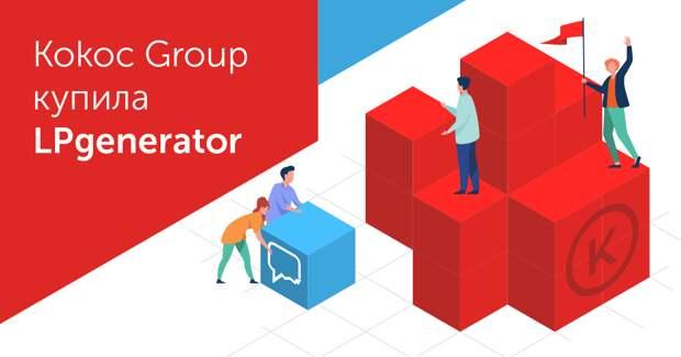Kokoc Group приобретает LPgenerator и объединяет его с сервисом Vitamin