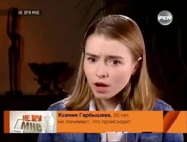 2. Бедная Ксения прикол, телепередачи, треш на тв, фото, шоу