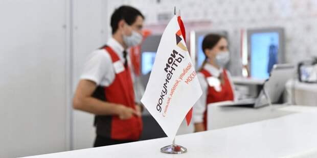 Центр госуслуг в районе Лефортово вернулся к обычному режиму работы