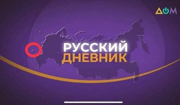 Украинский государственный телеканал в заставке к одной из своих передач показал карту России с Крымом