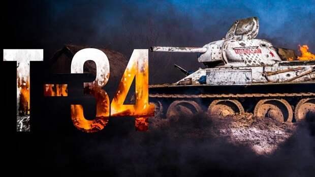 Фильм «Т-34»: Осторожно, суррогат!