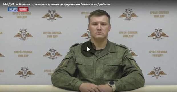 НМ ДНР сообщила о готовящихся провокациях украинских боевиков на Донбассе