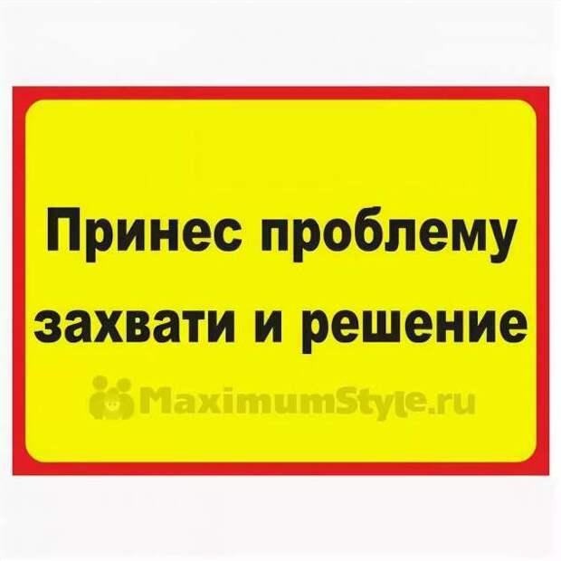 Прикольные вывески. Подборка chert-poberi-vv-chert-poberi-vv-44020330082020-16 картинка chert-poberi-vv-44020330082020-16