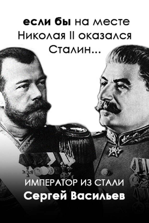"""Книга на конкурс """"Император и Сталин"""""""