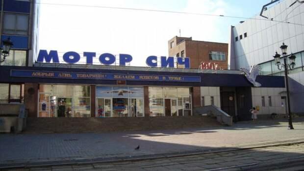 Новая афера Киева с «Мотор Сич» обернется быстрым и болезненным поражением