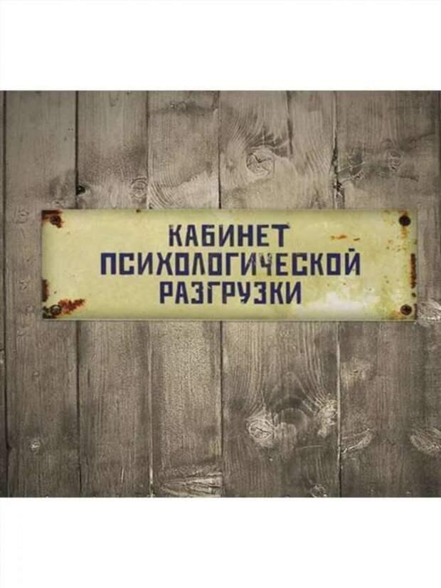 Прикольные вывески. Подборка chert-poberi-vv-chert-poberi-vv-44020330082020-8 картинка chert-poberi-vv-44020330082020-8