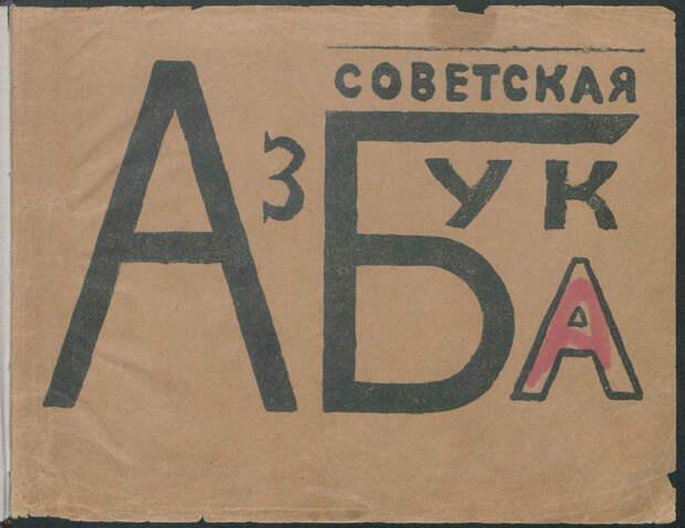 Советская азбука (Маяковский), 1919 года