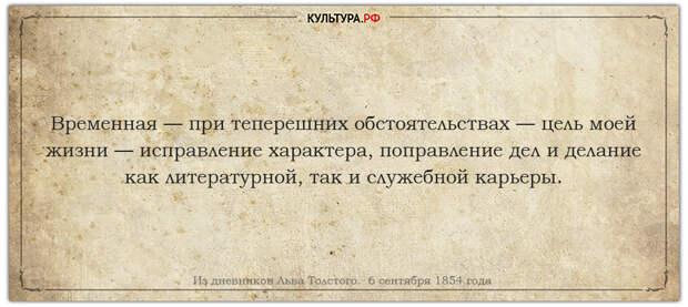 Лениться нужно правильно,  как это  советовал  мудрый Лев Толстой