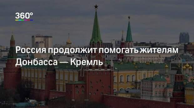 Россия продолжит помогать жителям Донбасса— Кремль