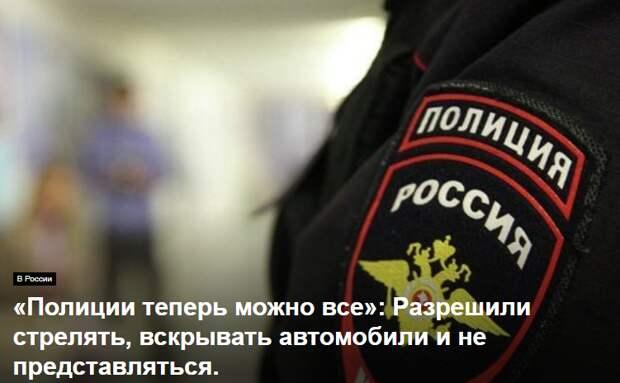 «Полиции теперь можно все»: Разрешили стрелять, вскрывать автомобили и не представляться.