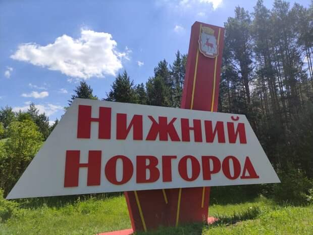 10 городских стел отремонтируют к 800-летию Нижнего Новгорода