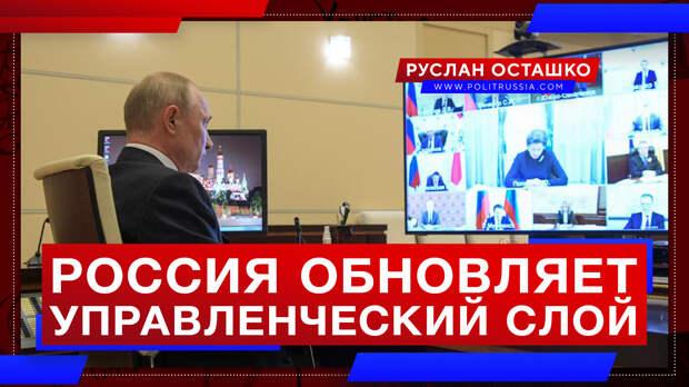 Россия обновляет региональный управленческий слой
