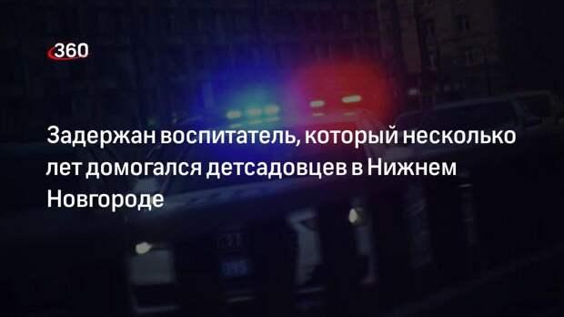 Shot: Полиция задержала воспитателя детского сада, который несколько лет домогался мальчиков в Нижнем Новгороде