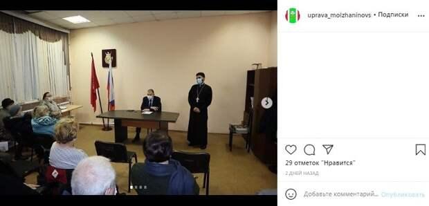 В Молжаниновском прошла встреча главы управы с общественными советниками и настоятелем храма